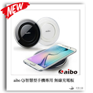 aibo Qi智慧型手機專用 無線充電板  無線充電盤 TX-S6