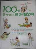 【書寶二手書T5/養生_YIV】100個愛地球的綠色清潔術 - 樂活族無毒新主張原價_300_蜂子