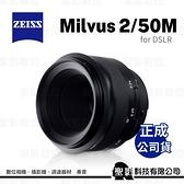 蔡司 ZEISS Milvus 50mm F2.0 M 全片幅 微距定焦鏡頭 2/50M for Canon EF / Nikon F【正成公司貨】