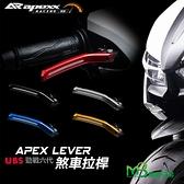 機車兄弟【APEXX ABS/UBS煞車拉桿組】(六代勁戰/BWS)