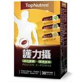 新悠雀TopNutree 護力攝-精活強振花粉-金版30粒/盒