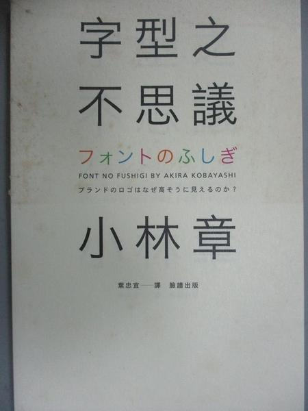 【書寶二手書T7/設計_ORE】字型之不思議_小林章