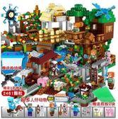 積木我的世界拼裝男孩子8益智力6玩具7兒童10歲9村莊房子 法布蕾輕時尚igo
