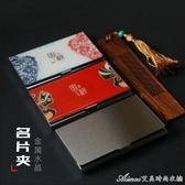卡片盒雅卡名片夾男式商務名片盒隨身大容量名片收納盒女式個性創意金屬名片盒 艾美時尚衣櫥