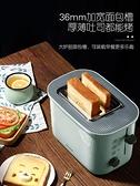 快速出貨 烤面包機家用早餐吐司機全自動迷你多士爐2片