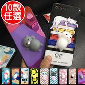 [24hr-現貨快出] 軟趴趴 療癒可愛 立體貓咪 海豹 北極熊 熊貓 小兔 iPhone/6s/7/8 plus 手機殼軟殼