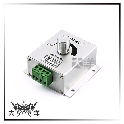 ◤大洋國際電子◢ 直流 大電流調光器 DC12V 8A LED 軟條燈 燈管 0961