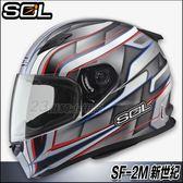 【SOL SF2M SOL SF-2M 新世紀 白/銀 全罩安全帽】 內襯全可拆/免運+好禮