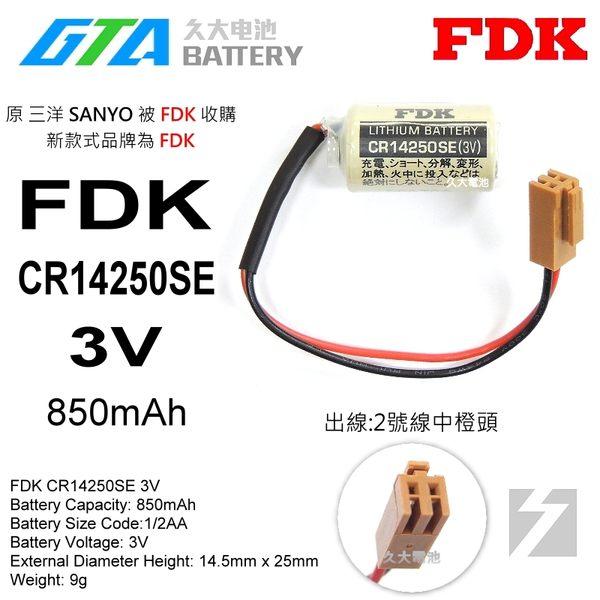 ✚久大電池❚ 日本 FDK 三洋 SANYO CR14250SE 3V 二號中橙頭 一次性鋰電 【PLC工控電池】FD6