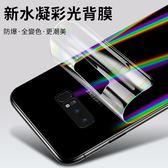 24H出貨 6D金剛 背膜 三星 Note9 手機膜 極光幻影 透明 炫彩漸變 保護膜 防水 防刮 隱形膜 後膜