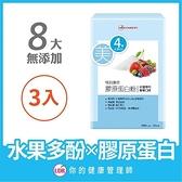 【南紡購物中心】UDR專利濃密膠原蛋白粉PLUS+ x3盒