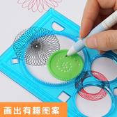 萬花尺 魔幻套裝刮畫紙手抄報範本鏤空尺子工具多功能繁花曲線規繁華繪畫 3色