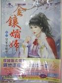 【書寶二手書T1/言情小說_HJ3】皇家金媒婆:金鑲孀婦卷二_火豔