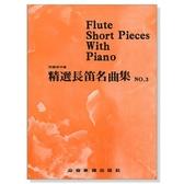 小叮噹的店- 長笛譜.精選長笛名曲集(三)/(四)/(五) 附鋼琴伴奏譜