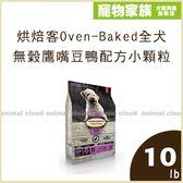 寵物家族-烘焙客Oven-Baked-全犬無穀鷹嘴豆鴨配方(小顆粒)10lb