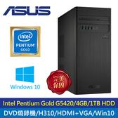 【ASUS 華碩】S340MC Pentium 9代桌機