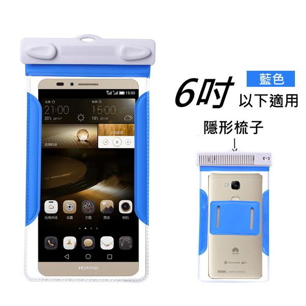 ★現折50元+免運費★DigiStone手機防水袋/保護套/手機套/可觸控(隱形梳子型)適6吋以下手機-粉彩藍x1P