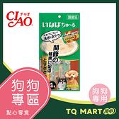INABA汪啾嚕 犬用肉泥 關節健康配方 雞肉口味 【TQ MART】