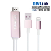 【CL05B玫瑰金】二代DWLink蘋果HDMI鏡像影音傳輸線(加送2大好禮)