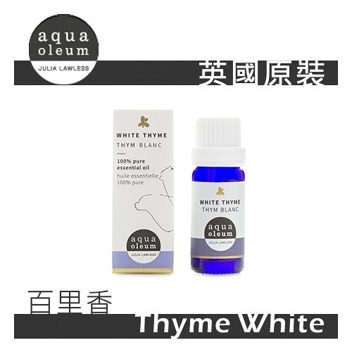 AO 百里香純精油 10ml。Thyme。Aqua Oleum 英國原裝