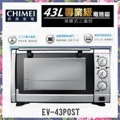 【CHIMEI 奇美】43L 專業級液脹式溫控器 電烤箱《EV-43P0ST》保固一年