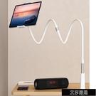 手機支架 手機架ipad平板電腦pad通用桌面支駕直播床頭看電視萬能創意夾子床上