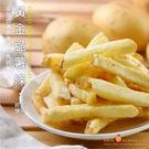 黃金脆薯條.經典鹽味 每日優果...