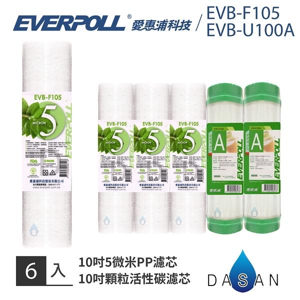 愛惠浦 EVERPOLL 10吋 一般標準型 通用規格 EVB-F105 + U100A 一年份濾心 (6入) PP UDF MIT