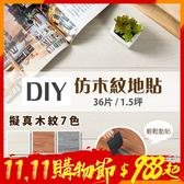 DIY仿木紋地貼 地板貼 超耐磨地貼 加贈4片 PVC地板 裝修【免運】塑膠地板-36片 阻燃防水【Q005-36】