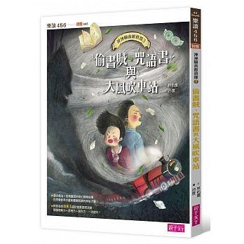 神祕圖書館偵探3:偷書賊、咒語書與大風吹車站