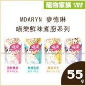 寵物家族-【12包優惠組】MDARYN 麥德琳 喵樂鮮味煮廚系列55g-各口味可選