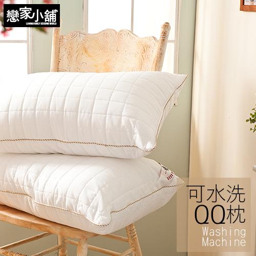 枕頭 / QQ枕【可水洗QQ枕-兩入組】軟Q有彈性 防潑水表布車格設計 戀家小舖台灣製