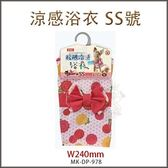 *KING WANG*日本Marukan 迷你犬可愛季 涼感式 造型浴衣 SS號【DP-978】