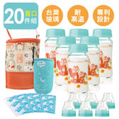 20件套 寬口240ml 玻璃奶瓶 母乳儲奶瓶+冰寶+奶瓶衣+保冷袋 銜接avent 貝瑞克吸乳器【A10027】