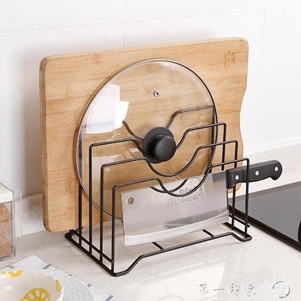 多功能鐵藝菜板架多層砧板架案板收納廚房置物架用品放鍋蓋的架子 幸福第一站
