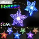 [00269544] XS-912 星星...