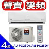 《全省含標準安裝》聲寶【AU-PC28D1/AM-PC28D1】變頻分離式冷氣4坪頂級型