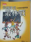 【書寶二手書T1/社會_GSS】美國課堂叢林戰:一位台灣老師的異國教學經驗_羅薰芬
