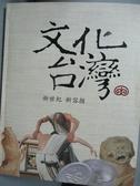 【書寶二手書T4/地理_YKO】文化台灣-新世紀新容顏_文建會