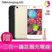 TWM Amazing A35 5吋四核心入門智慧型手機(台哥大公司貨)+贈『 二合一鑰匙圈充電線』