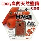 ◆MIX米克斯◆Canary.高鈣天然磨牙鹽磚《野菜風味/胡蘿蔔風味》
