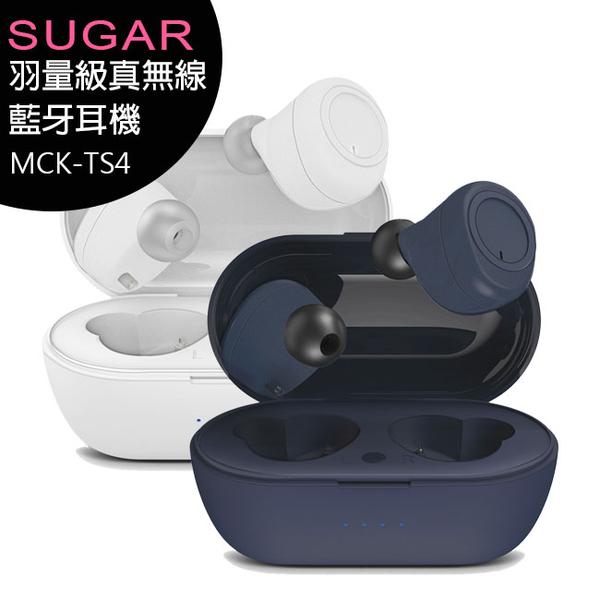 SUGAR (MCK-TS4) 羽量級真無線藍牙耳機