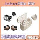 Jabra Elite 65t 真無線 藍牙耳機,有效降低通話中的風噪聲,5小時續航力,分期0利率,先創代理