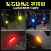 【買一送一】夜光輪眉貼紙汽車夜間警示裝飾反光條貼【3C玩家】