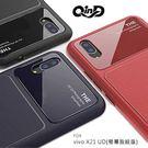 摩比小兔~【QinD】vivo X21 UD(螢幕指紋版) 爵士玻璃手機殼 手機殼 保護殼 防滑