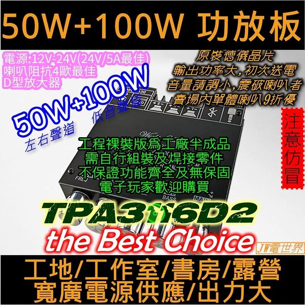 100W+50W 2.1聲道 功放板 高低音5調整 工程裸板黑板[電世界84-3]