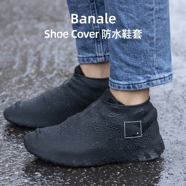 義大利 Banale Shoe Cover 防水鞋套 雨天防滑腳套 加厚 耐磨底