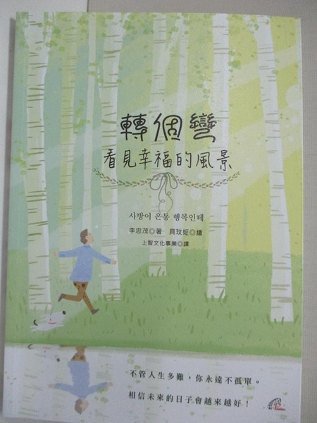 【書寶二手書T1/短篇_HUT】轉個彎,看見幸福的風景_李忠茂(???)著; 具玟姃(???)繪; 上智文化事業譯