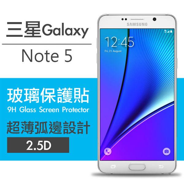 【00443】 [Samsung Galaxy Note 5] 9H鋼化玻璃保護貼 弧邊透明設計 0.26mm 2.5D