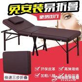 便攜式摺疊美容床美容院專用按摩推拿床床家用八腿火療紋繡床 WD 時尚芭莎
